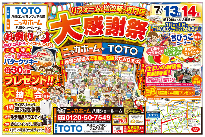 190713fukuokayahata_omote_web.jpg